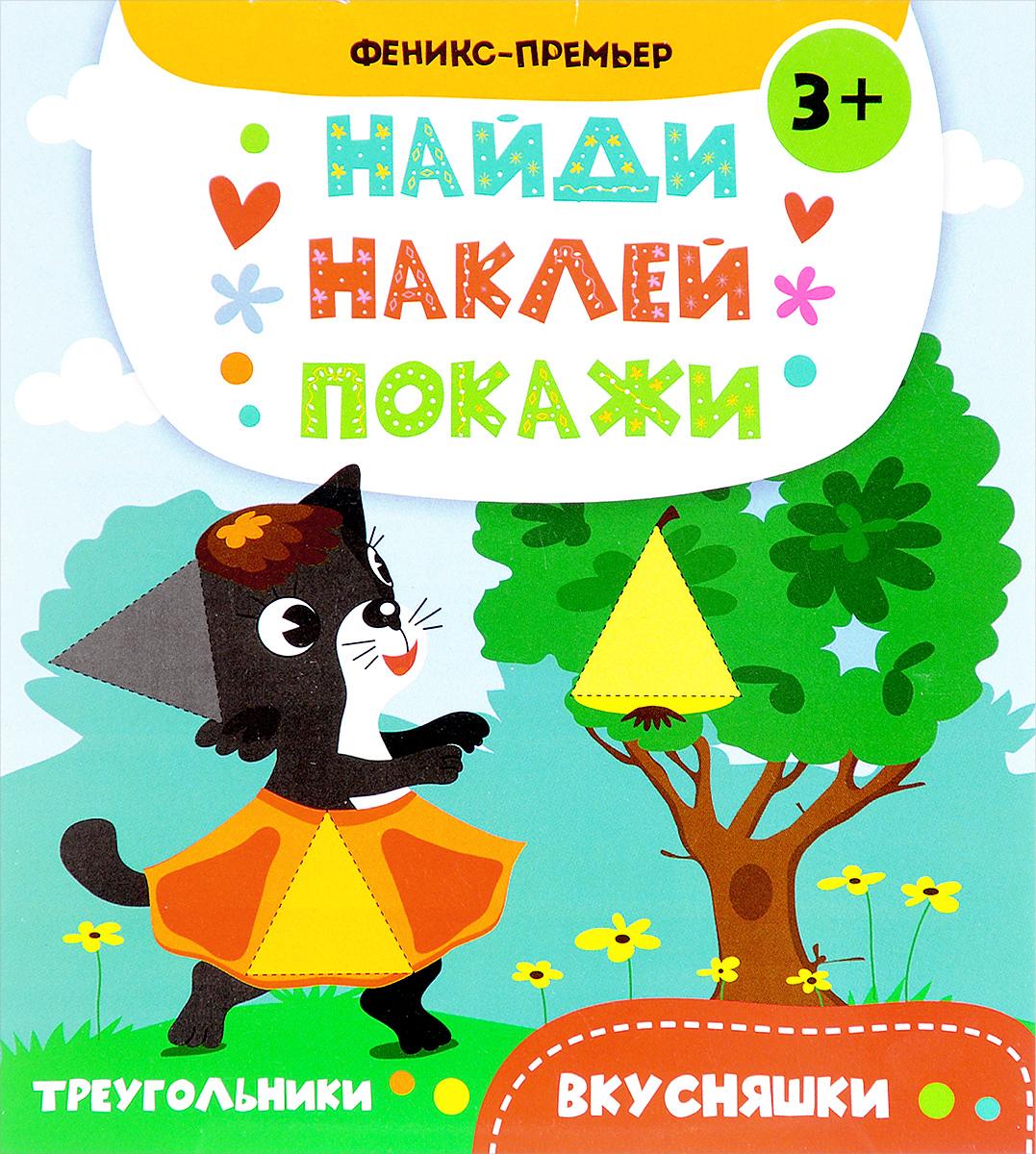 В деревне. Книжка с наклейками | Алешичева Анастасия Васильевна