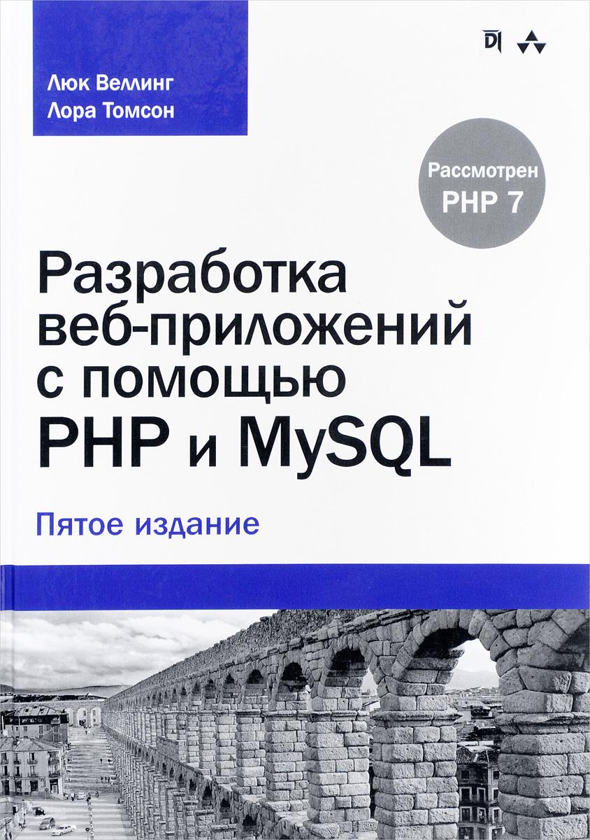 Люк Веллинг, Лора Томсон Разработка веб-приложений с помощью PHP и MySQL