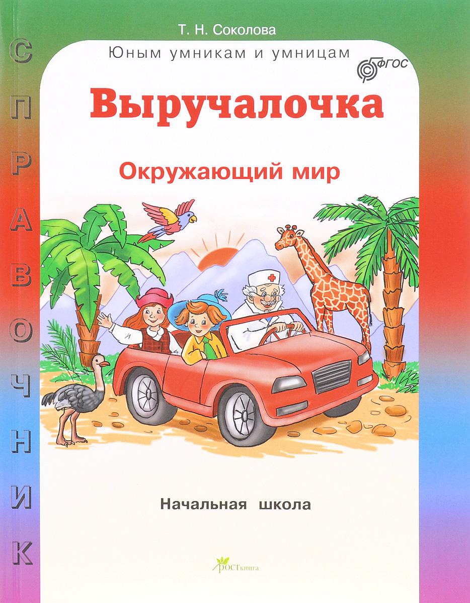 Т. Н. Соколова Выручалочка. Окружающий мир. Справочник