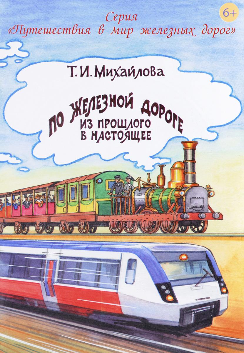 По железной дороге из прошлого в настоящее
