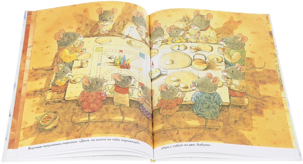 Книга 14 лесных мышей. Зимний день.. Кадзуо Ивамура