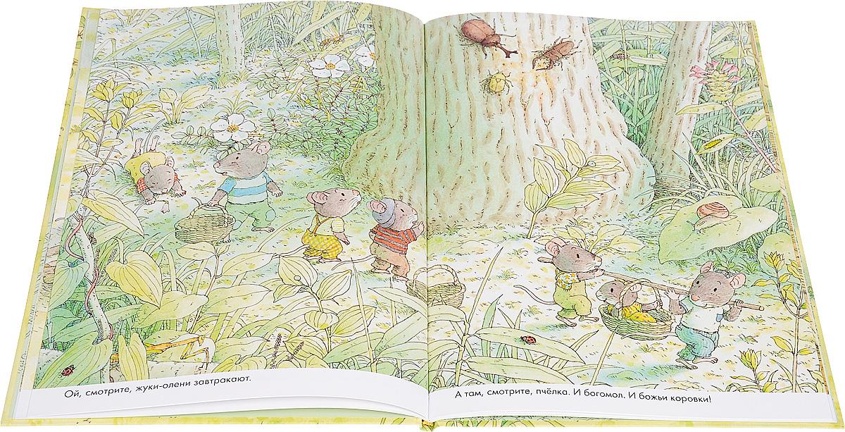 Книга 14 лесных мышей. Завтрак.. Кадзуо Ивамура