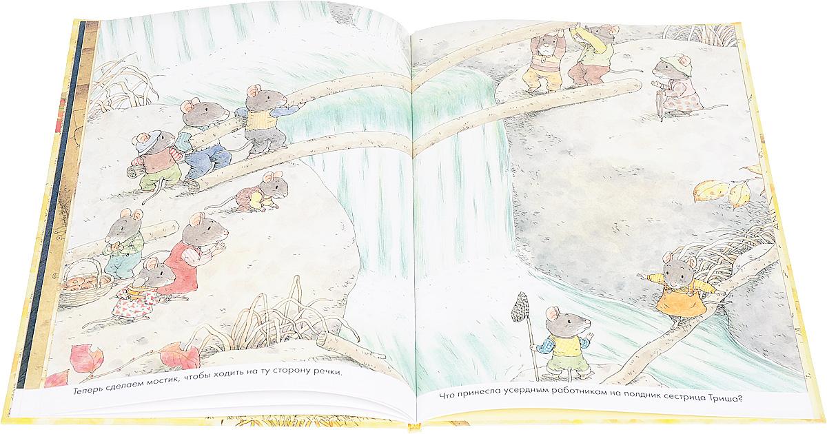 Книга 14 лесных мышей. Переезд.. Кадзуо Ивамура