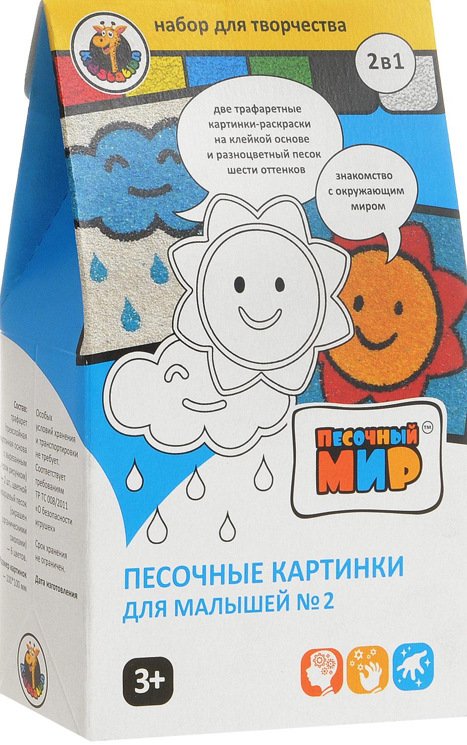 Кидстейшн Набор для создания картины из цветного песка Для малышей №2