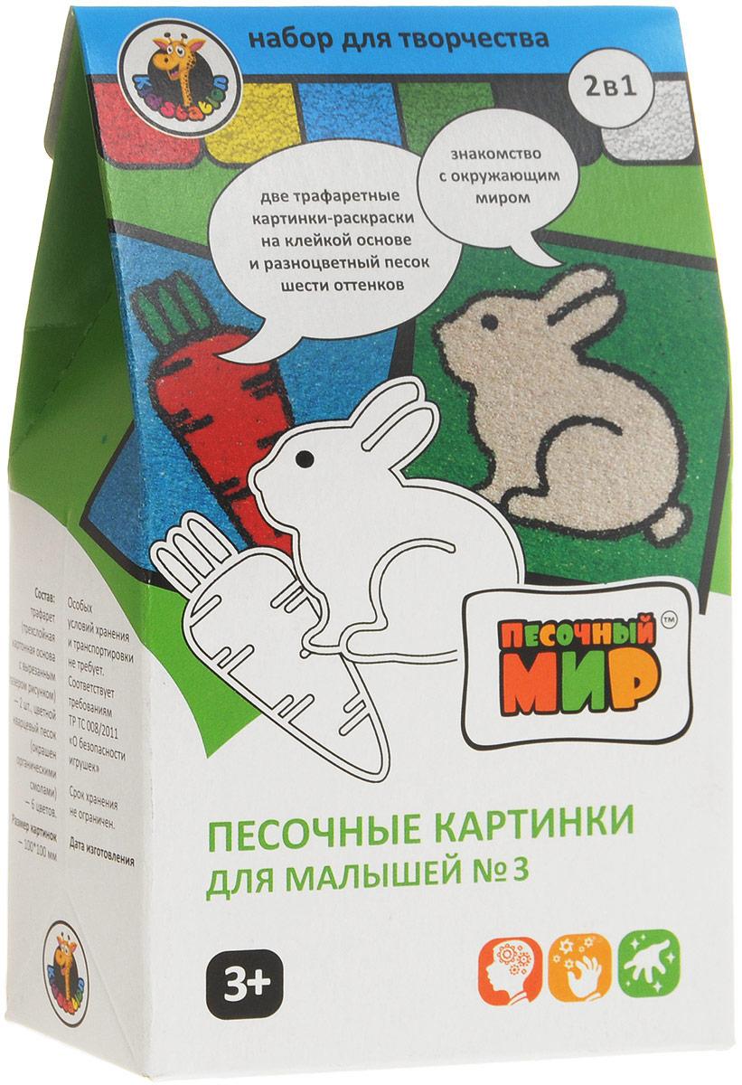 Кидстейшн Набор для создания картины из цветного песка Для малышей №3