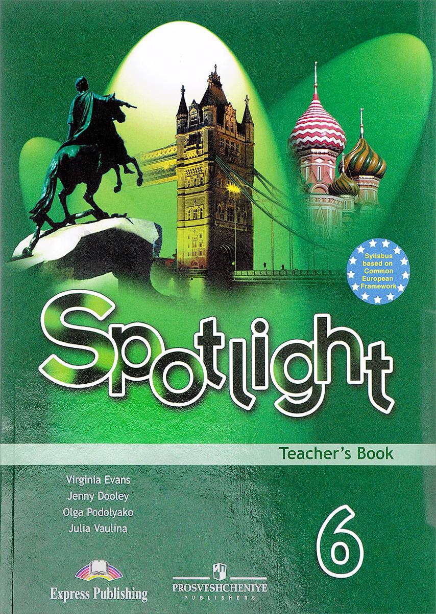 Ю. Е. Ваулина, Д.Дули, О. Е. Подоляко, В. Эванс Spotlight 6: Teacher's Book / Английский язык. 6 класс. Книга для учителя