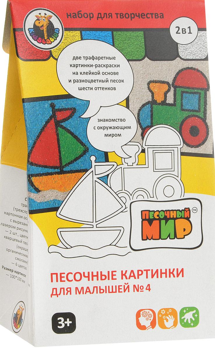 Кидстейшн Набор для создания картины из цветного песка Для малышей №4