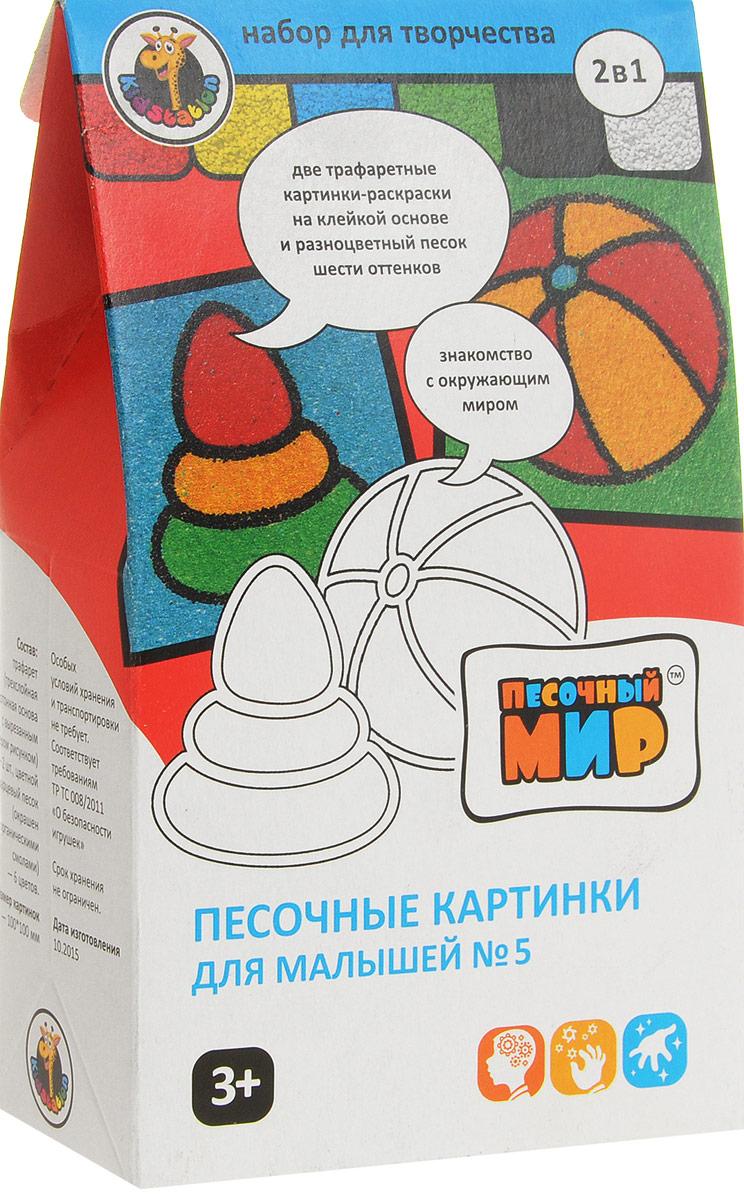 Кидстейшн Набор для создания картины из цветного песка Для малышей №5