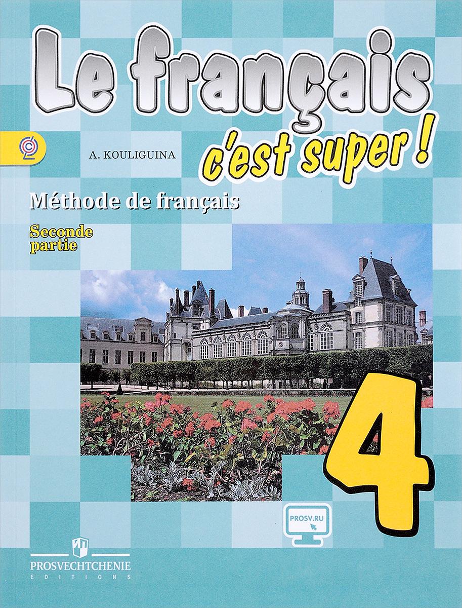 А. С. Кулигина Le francais 4: C'est super! Methode de francais / Французский язык. 4 класс. Учебник. В 2 частях. Часть 2