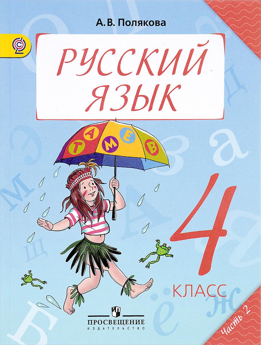 А. В. Полякова Русский язык. 4 класс. Учебник. В 2 частях. Часть 2