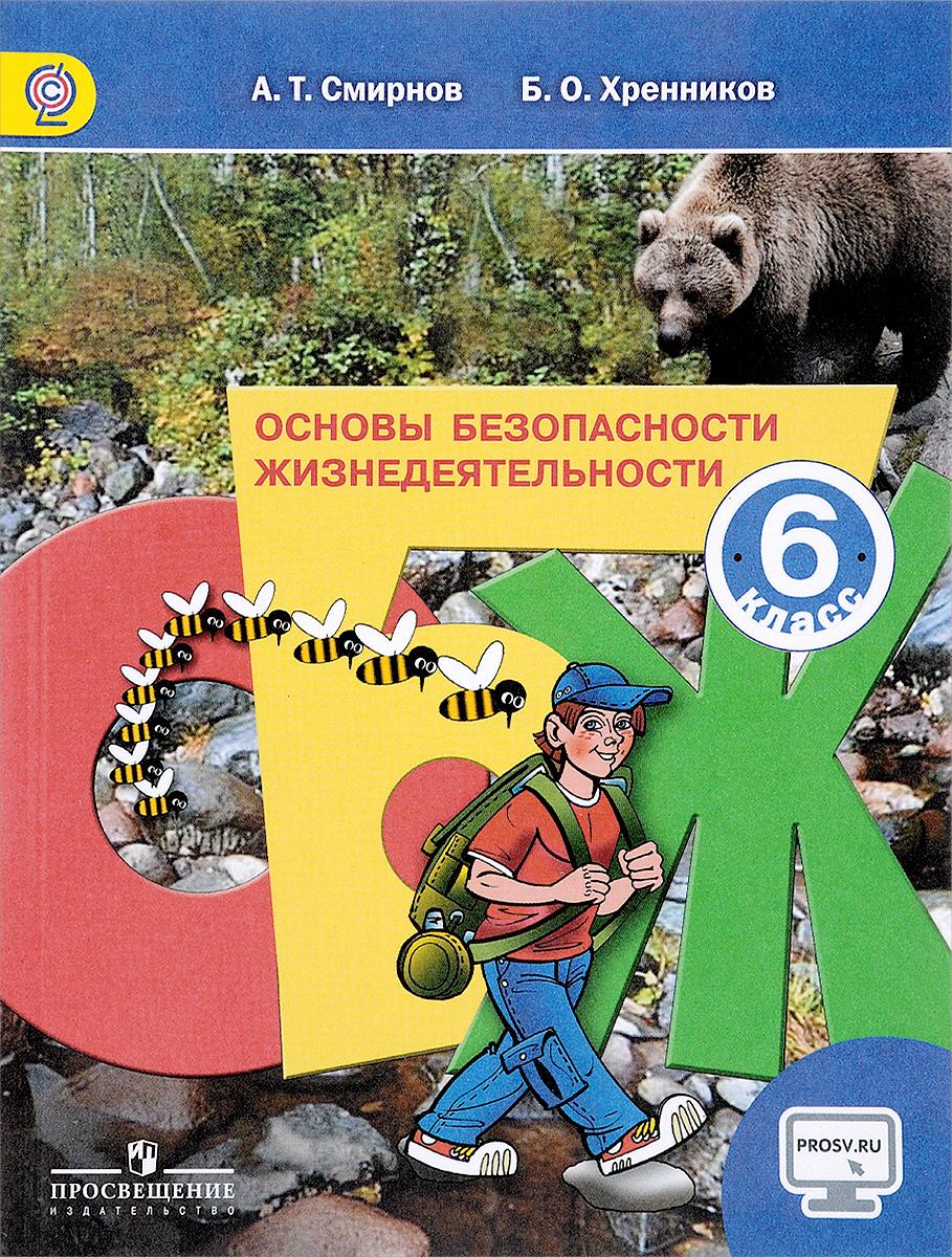 А. Т. Смирнов, Б. О. Хренников Основы безопасности жизнедеятельности. 6 класс . Учебник