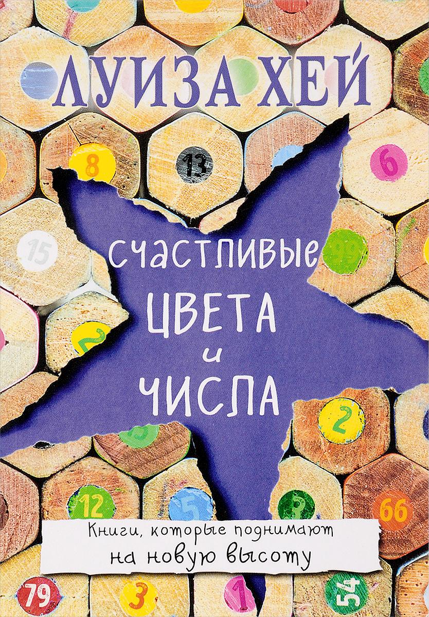 Луиза Хей Счастливые цвета и числа хей луиза л секрет успеха как добиться финансового благополучия хей луиза