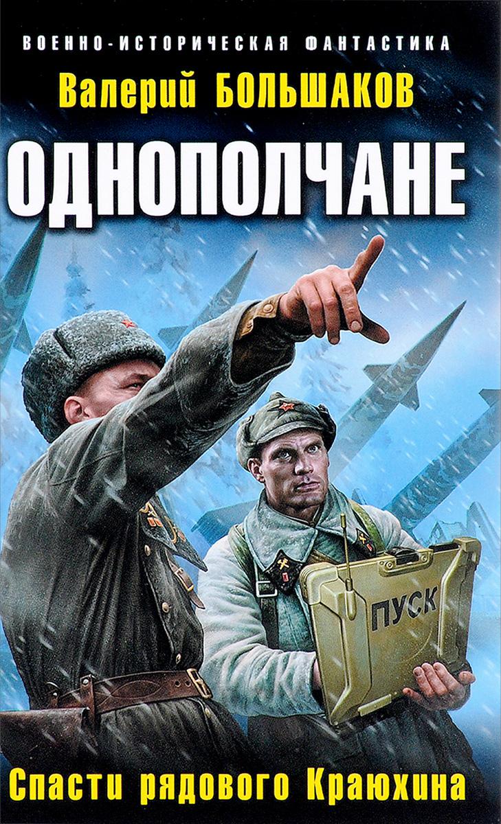 Валерий Большаков Однополчане. Спасти рядового Краюхина
