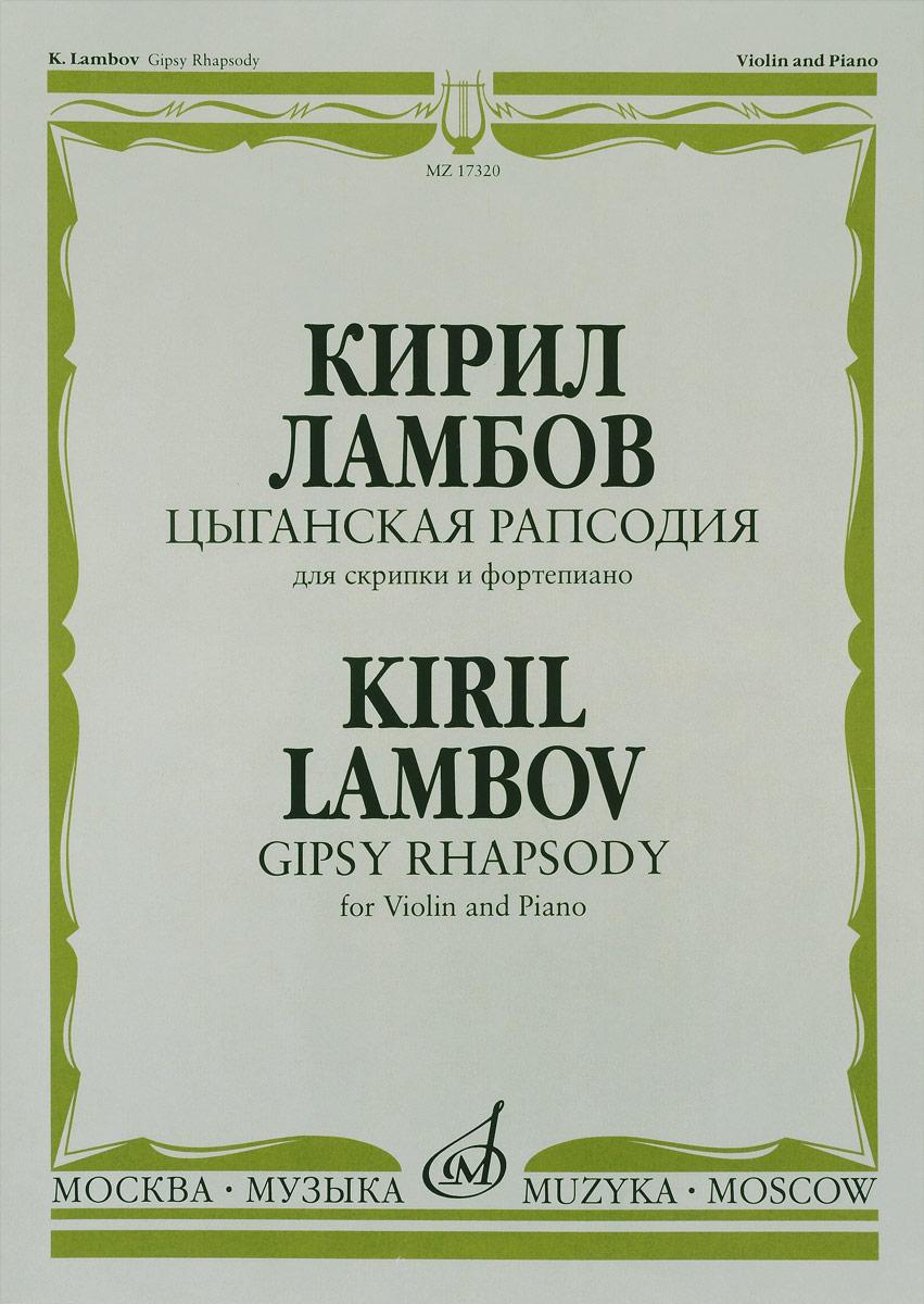 Кирил Ламбов Ламбов. Цыганская рапсодия для скрипки и фортепиано