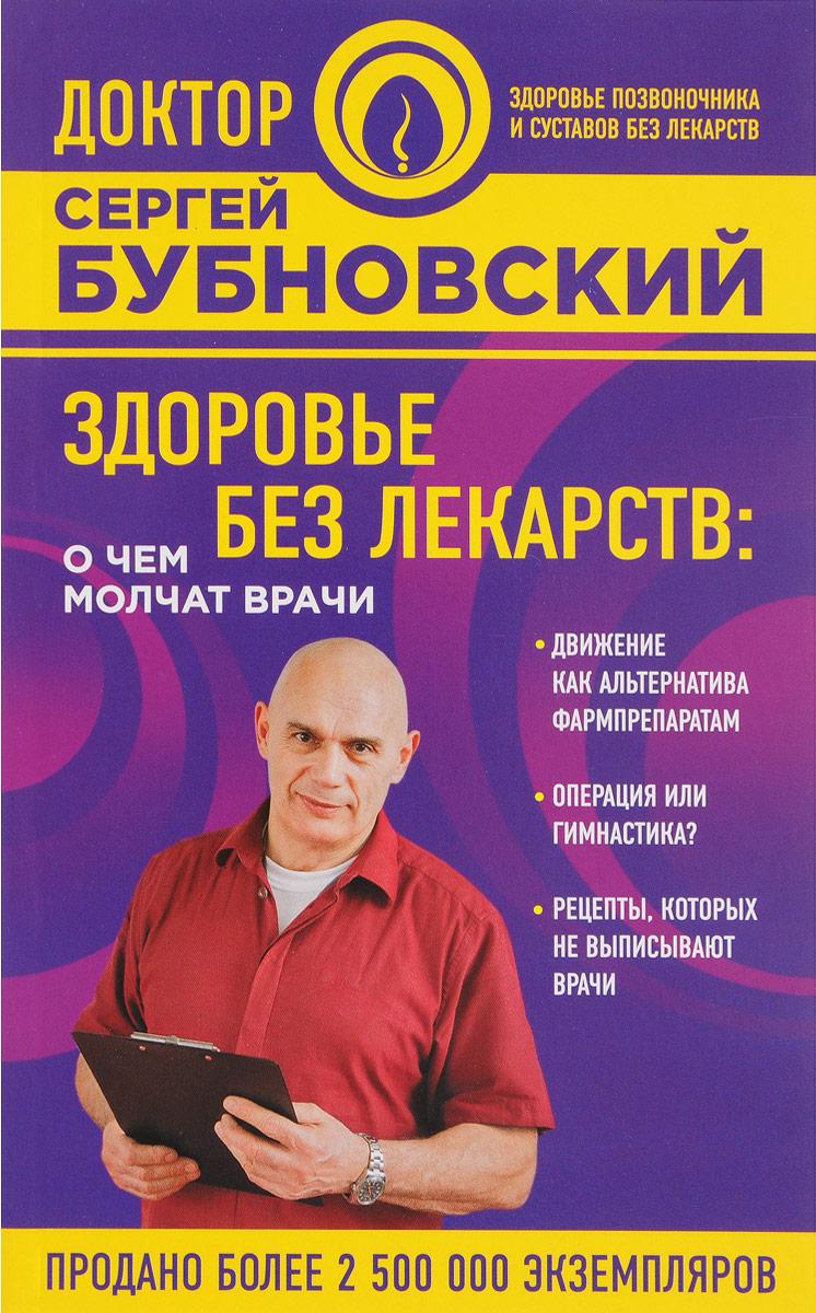 Сергей Бубновский Здоровье без лекарств. О чем молчат врачи мази от розацеа