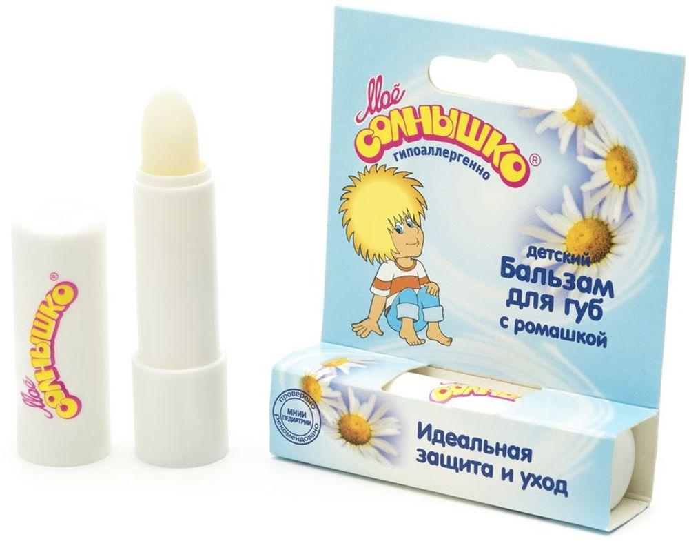 Мое солнышко Бальзам для губ детский, с экстрактом ромашки, 2,8 г бальзам для губ bioaqua с экстрактом ромашки 2 7 г