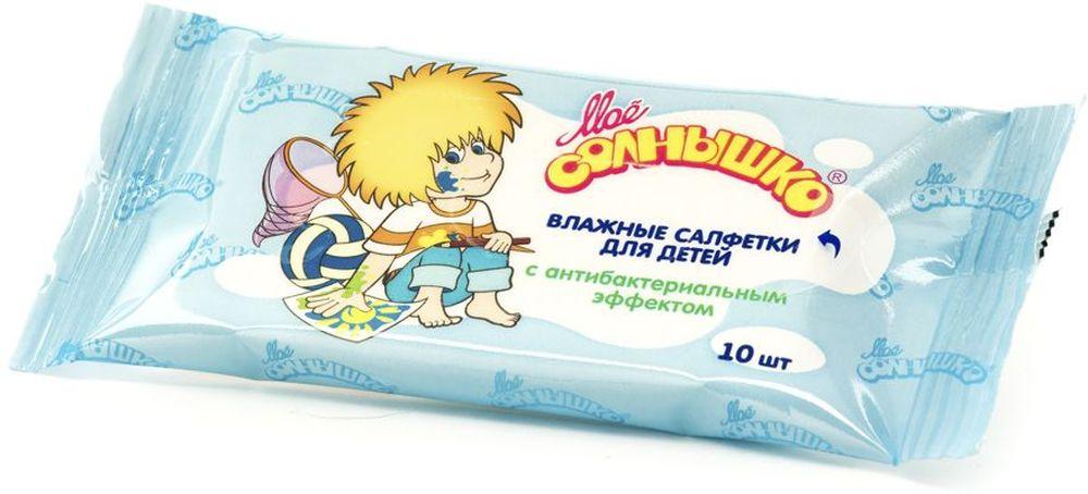 Мое солнышко Салфетки влажные для детей, с антибактериальным эффектом, 10 шт недорого