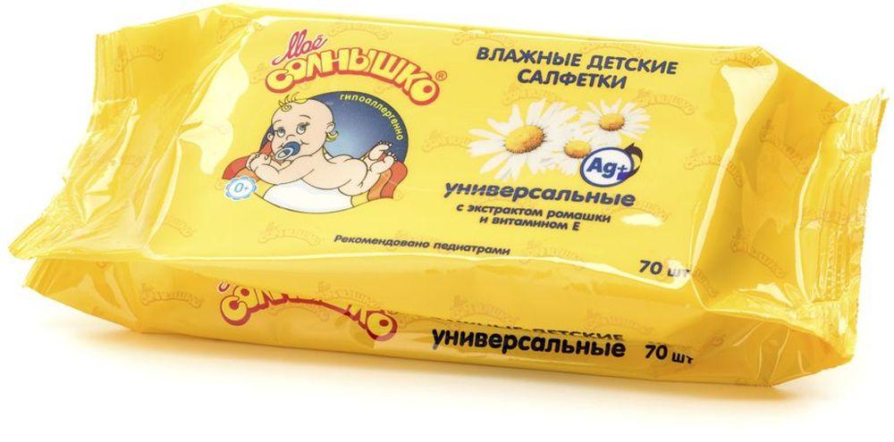 Мое Солнышко Салфетки влажные для детей, универсальные, 70 шт салфетки влажные paterra универсальные с экстрактом ромашки и витамином е 64 шт