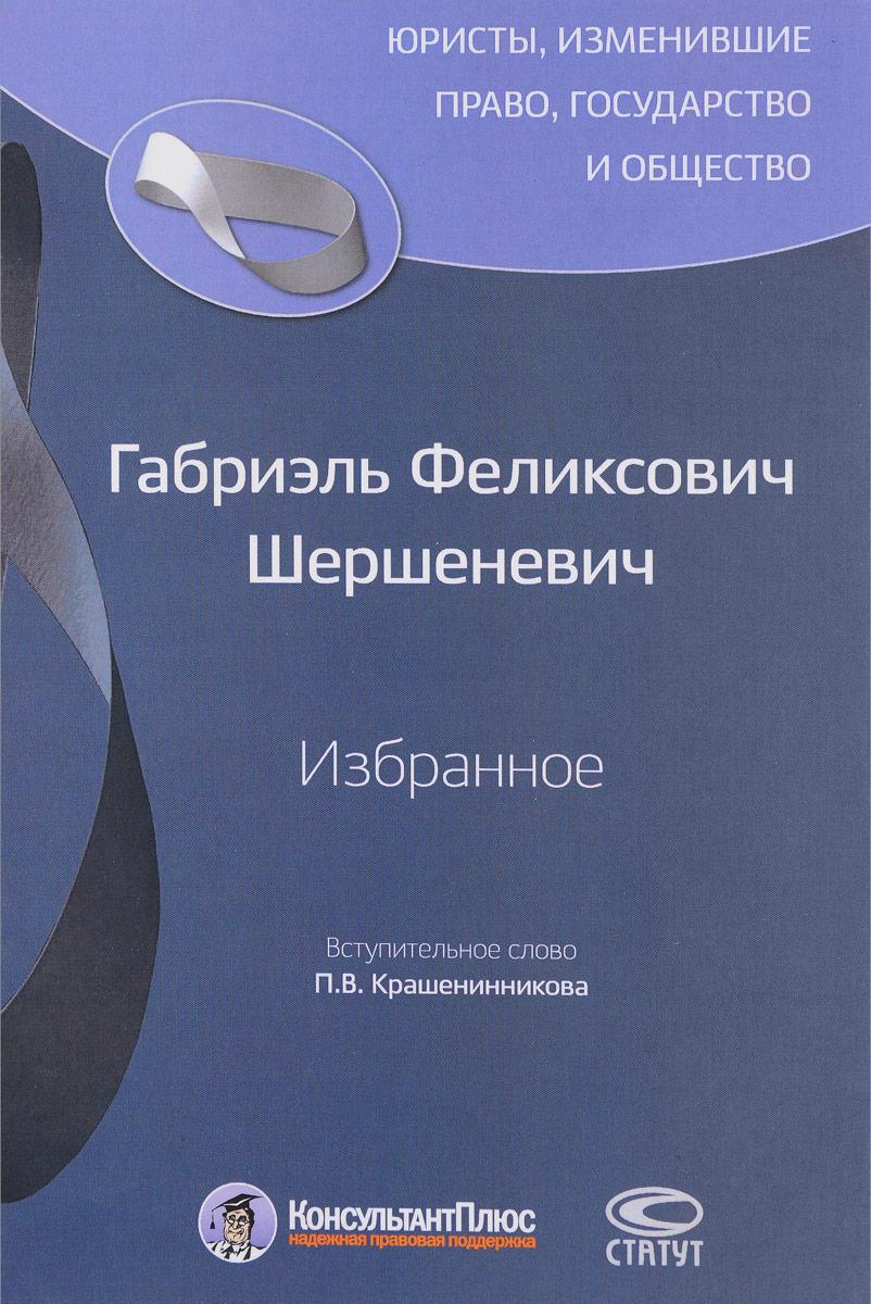 Г. Ф. Шершеневич Г. Ф. Шершеневич. Избранное