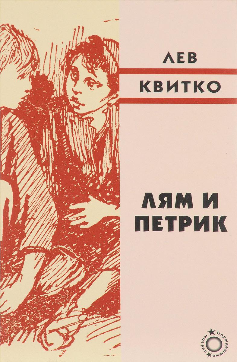 Лев Квитко Лям и Петрик