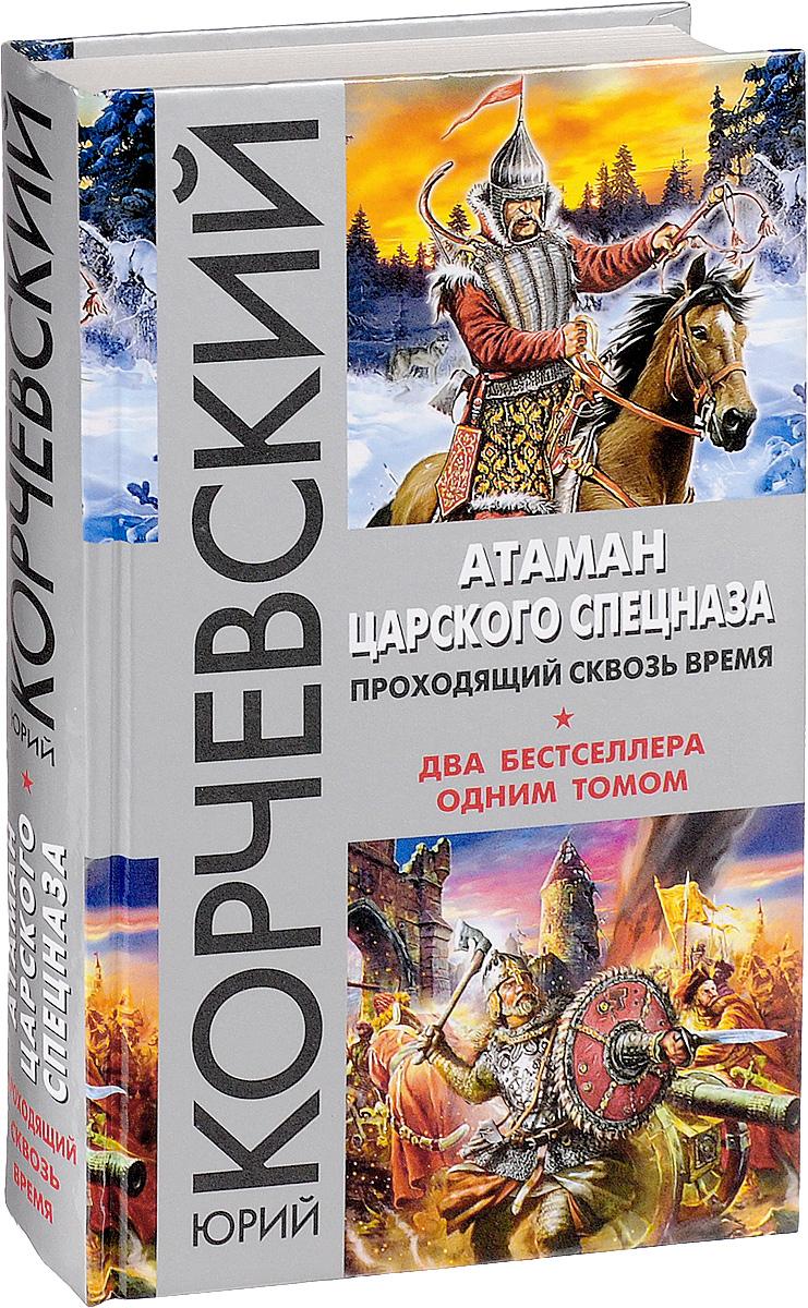 Корчевский Юрий Григорьевич Атаман царского Спецназа. Проходящий сквозь время