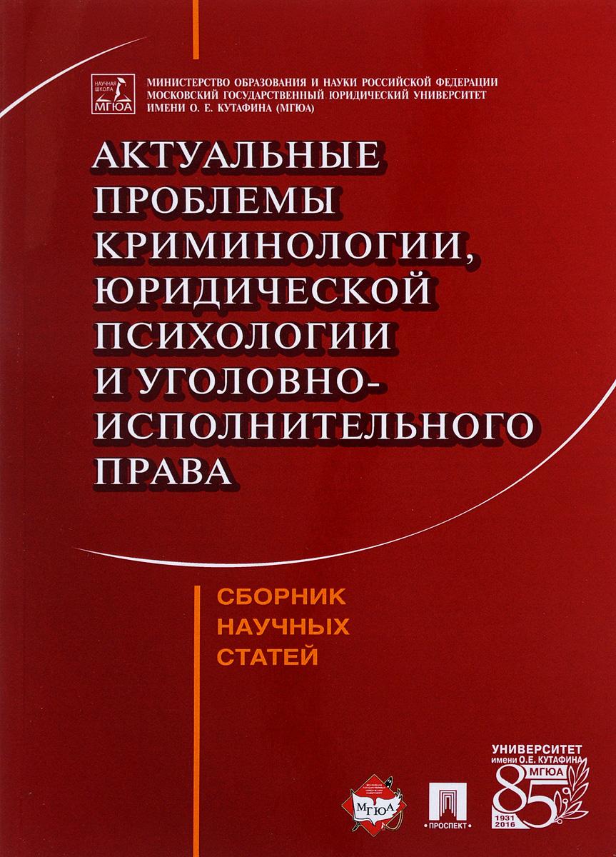 И. М. Мацкевич, В. Е. Эминов, Г. В. Дашков Актуальные проблемы криминологии, юридической психологии и уголовно-исполнительного права