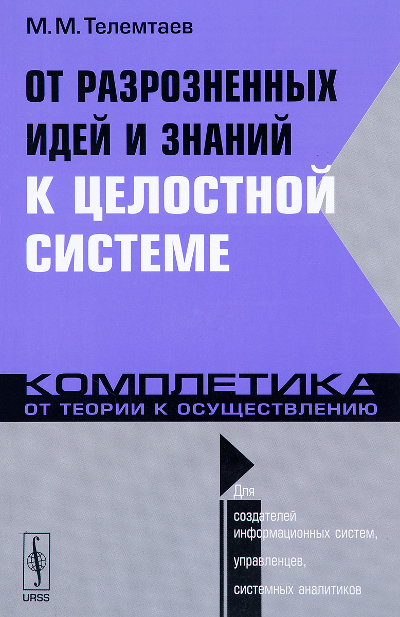 все цены на М. М. Телемтаев От разновидностей идей и знаний к целостной системе. Комплетика. От теории к осуществлению онлайн