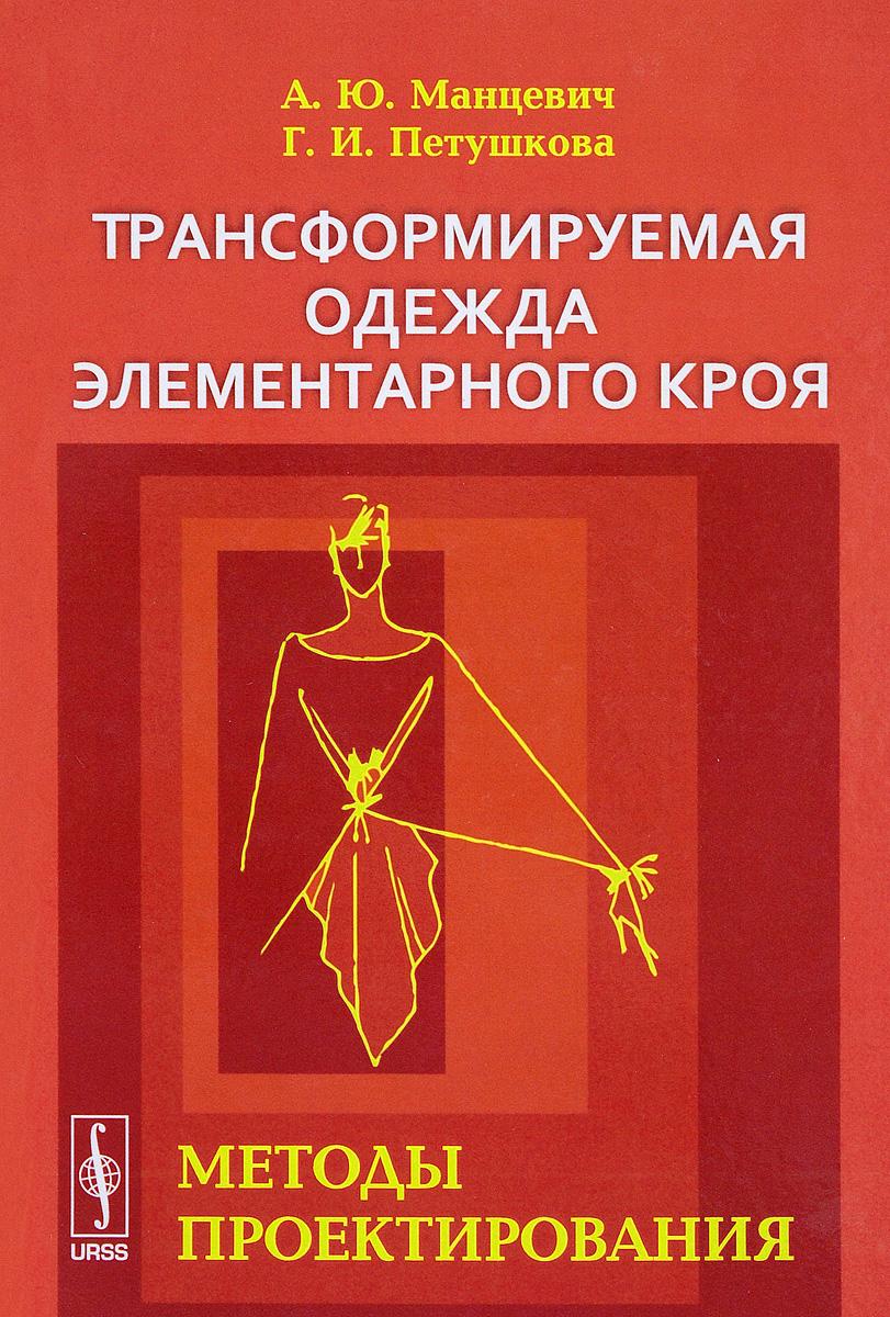 А. Ю. Манцевич, Г. И. Петушкова Трансформируемая одежда элементарного кроя. Методы проектирования грибер ю теория цветового проектирования городского пространства монография