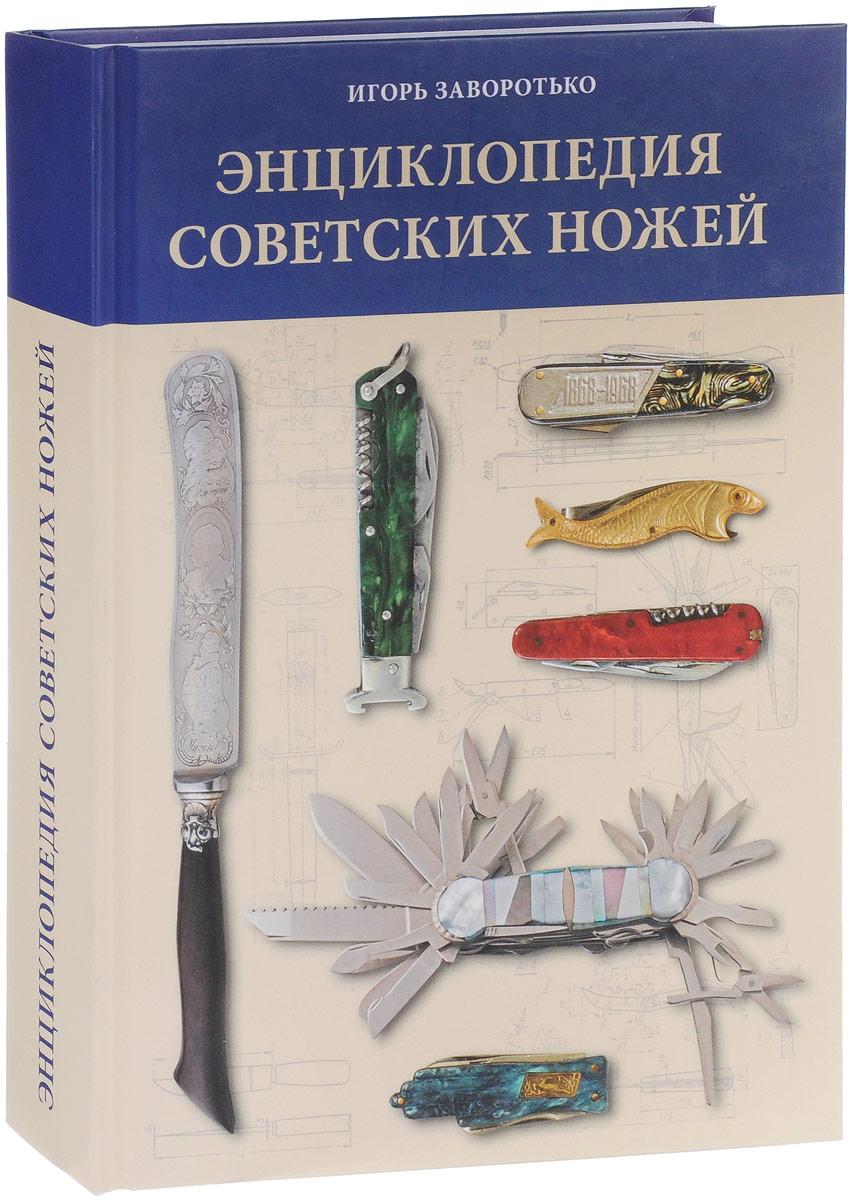 Игорь Заворотько Энциклопедия советских ножей