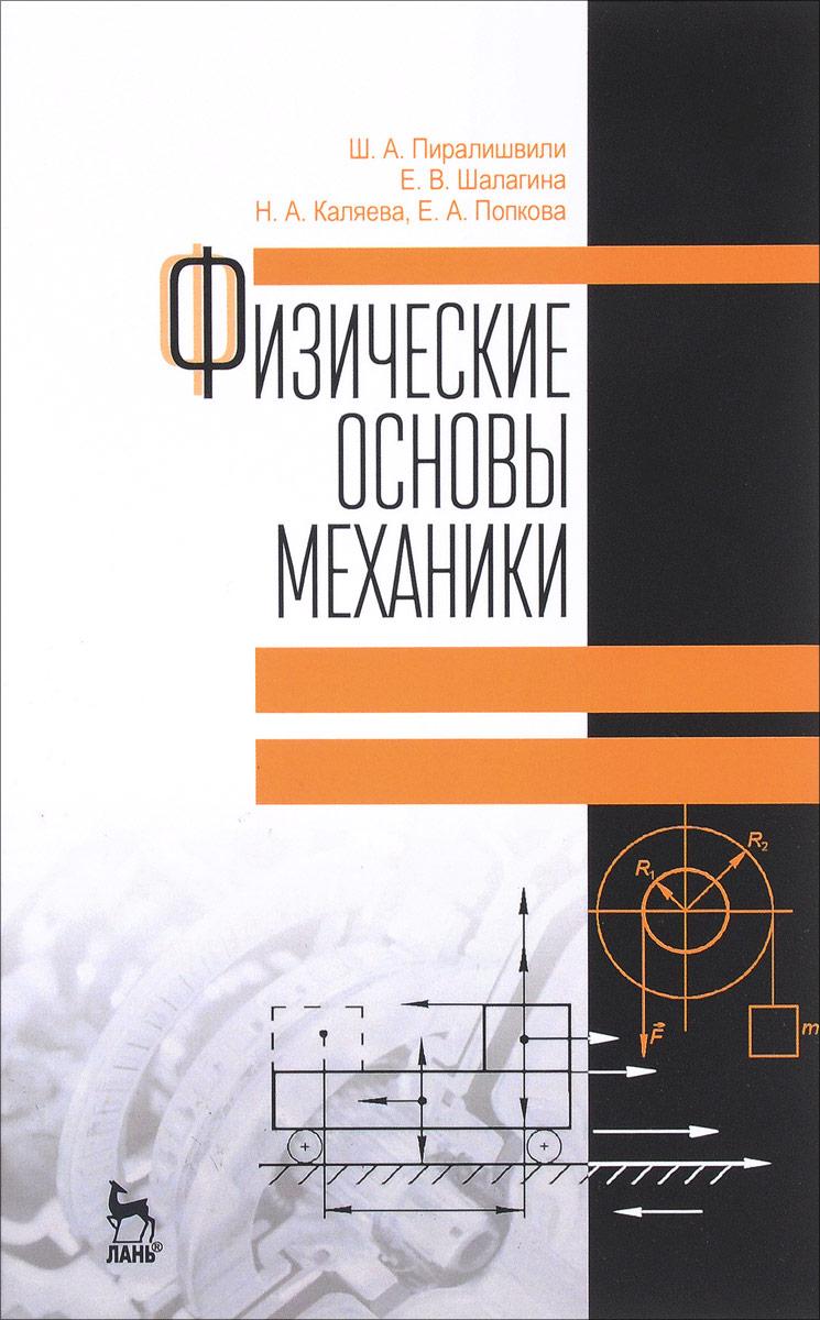 Пиралишвили Ш.А., Шалагина Е.В., Каляева Н.А., Попкова Е.А. Физические основы механики