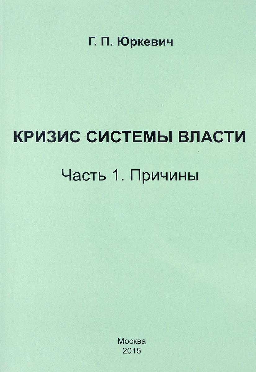 Г. П. Юркевич Кризис системы власти. Часть 1. Причины