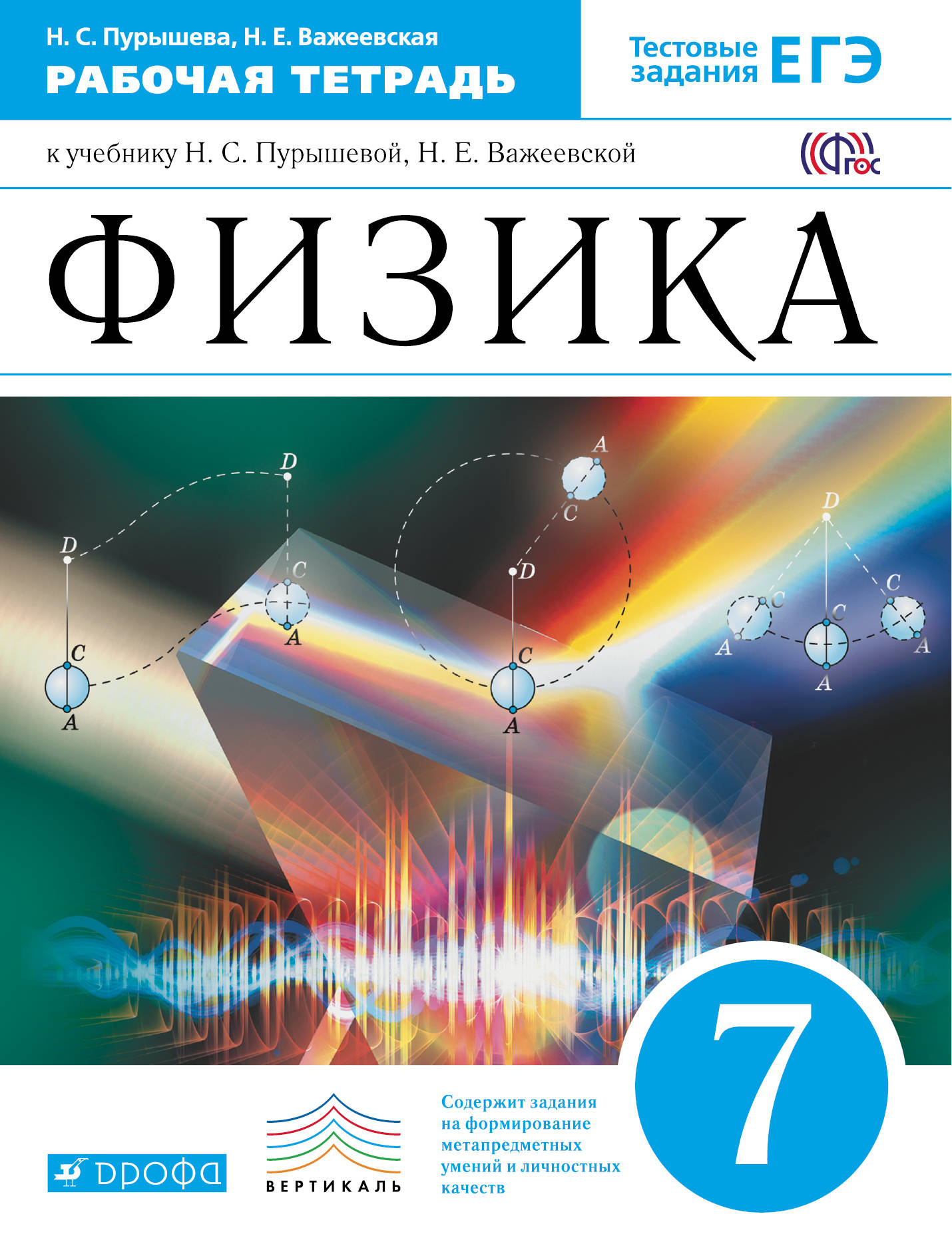 Н. С. Пурышева, Н. Е. Важеевская Физика. 7 класс. Рабочая тетрадь