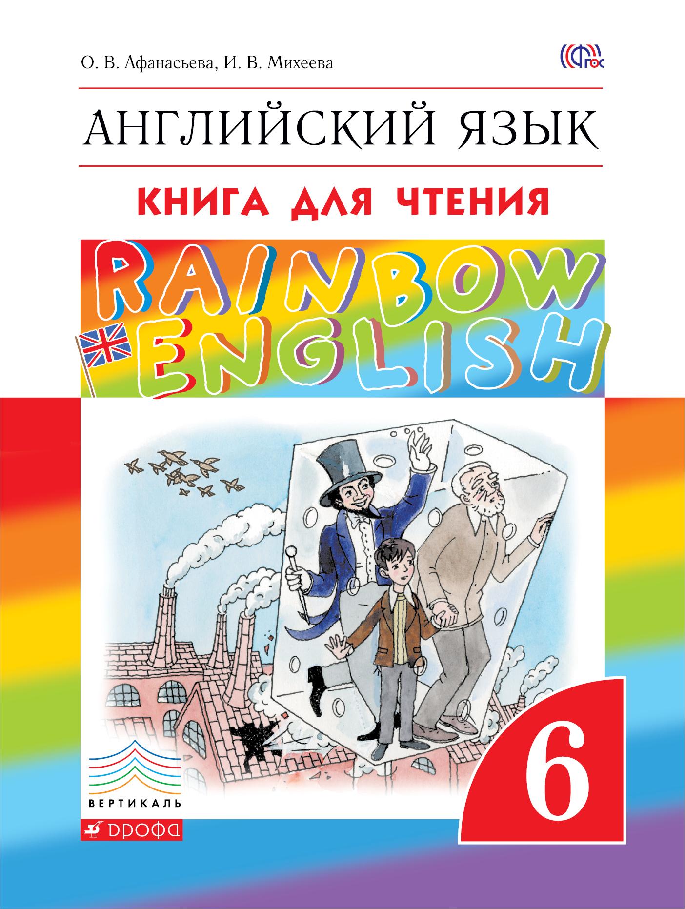 О. В. Афанасьева, И. В. Михеева Английский язык. 6 класс. Книга для чтения