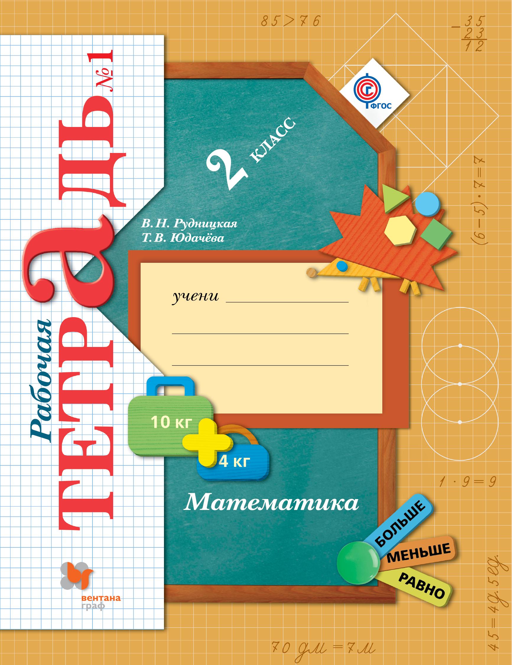 В. Н. Рудницкая, Т. В. Юдачева Математика. 2класс. Рабочая тетрадь №1 в н рудницкая математика 1 класс рабочая тетрадь 3