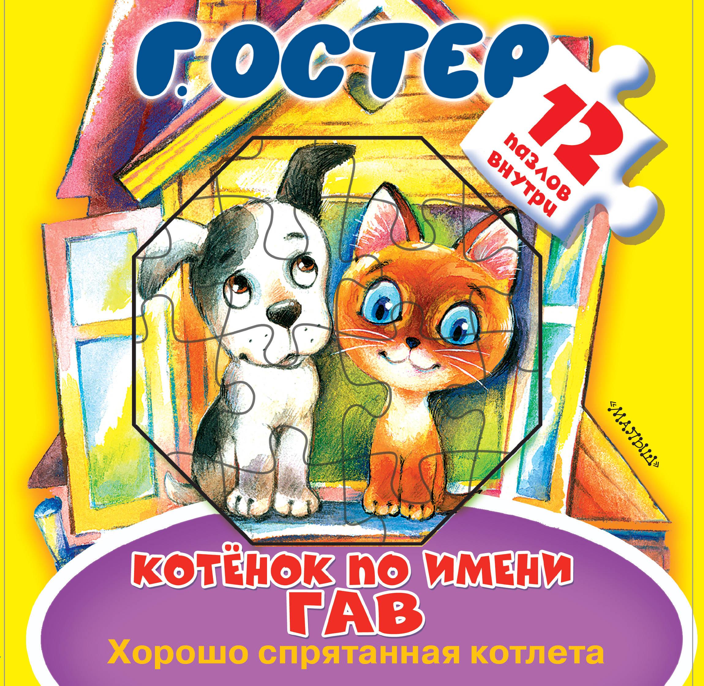 Г. Остер Котёнок по имени Гав. Хорошо спрятанная котлета остер г б котенок по имени гав хорошо спрятанная котлета page 8