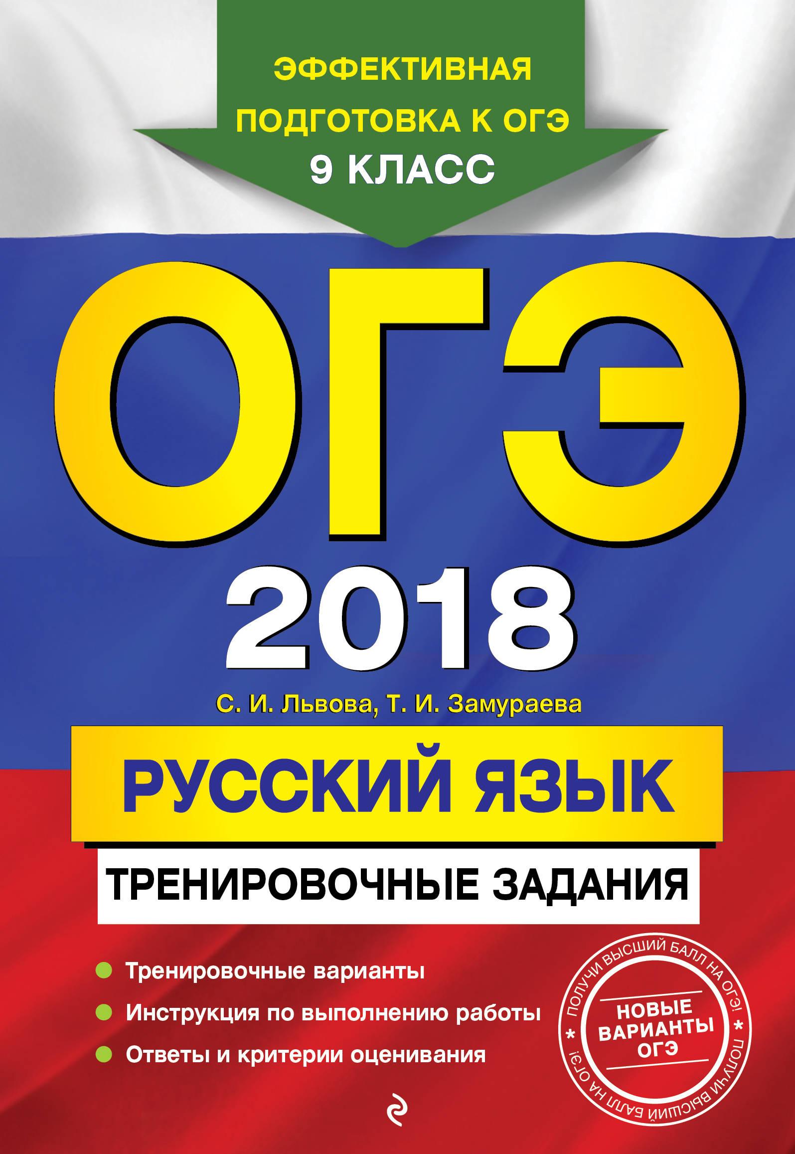 ОГЭ-2018. Русский язык. 9 класс. Тренировочные задания