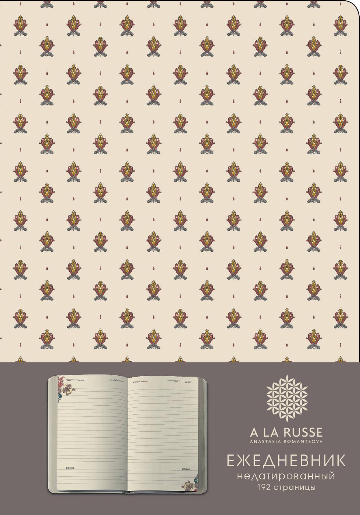 цена Ежедневник A LA RUSSE. Мелкий орнамент (формат А5, недатированный) (Арте) онлайн в 2017 году