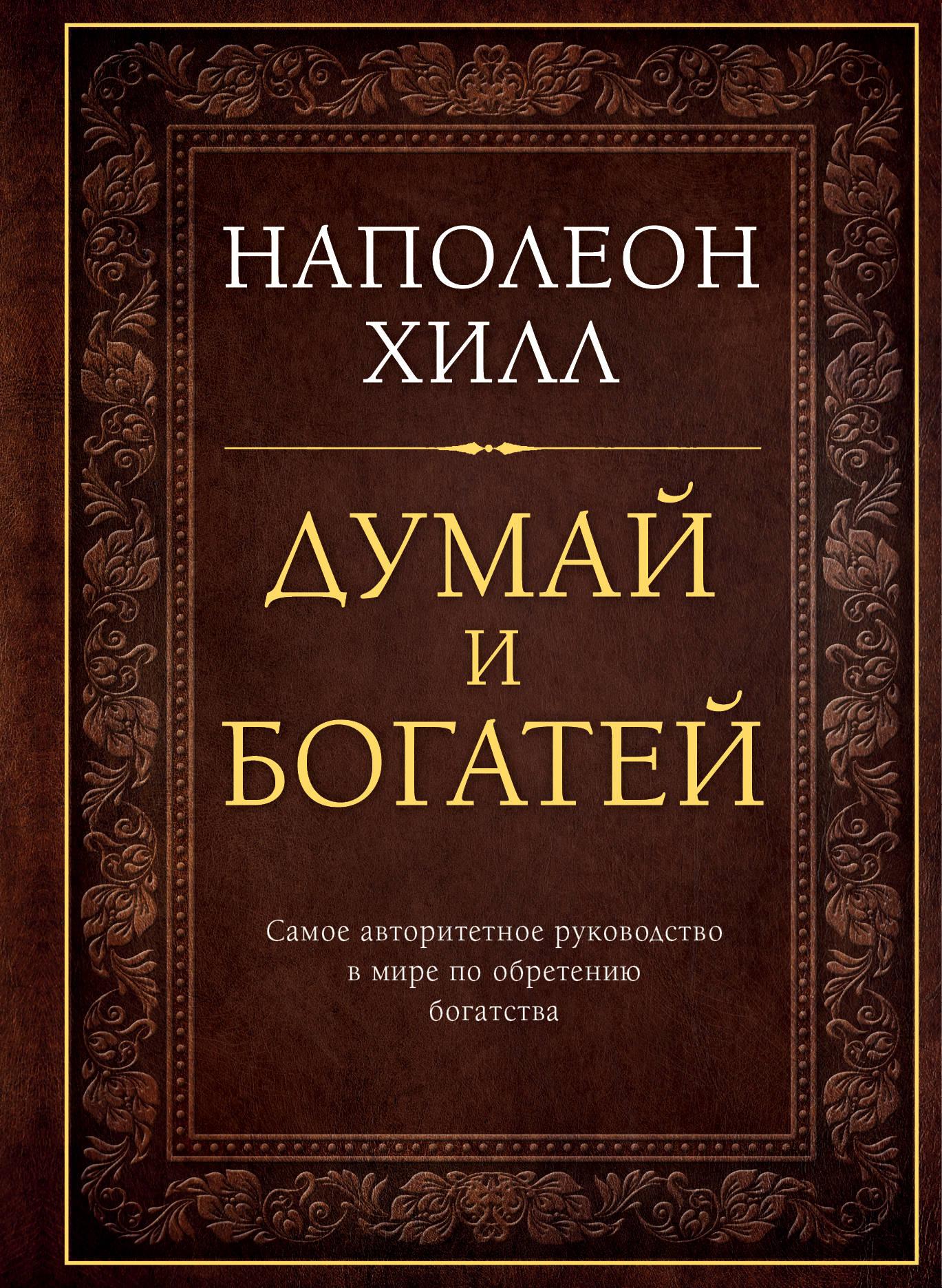 Наполеон Хилл Думай и богатей ароматизаторы allvega ароматизатор dip x garlic