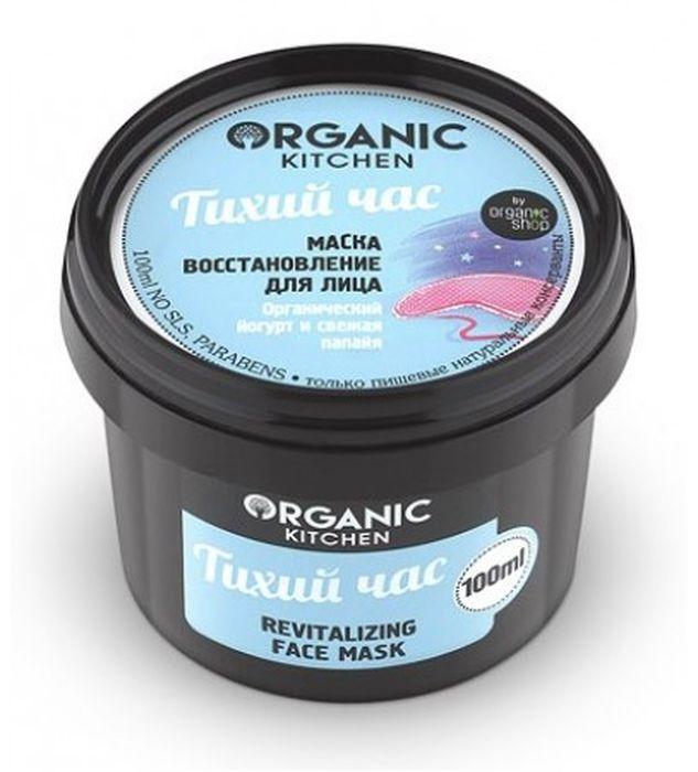 Organic Shop Китчен Маска-восстановление для лица Тихий час, 100 мл organic shop organic kitchen маска лифтинг для лица укол красоты 100мл