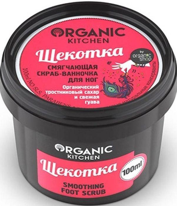 """Organic Shop Китчен Скраб смягчающий для ног """"Щекотка"""", 100 мл"""