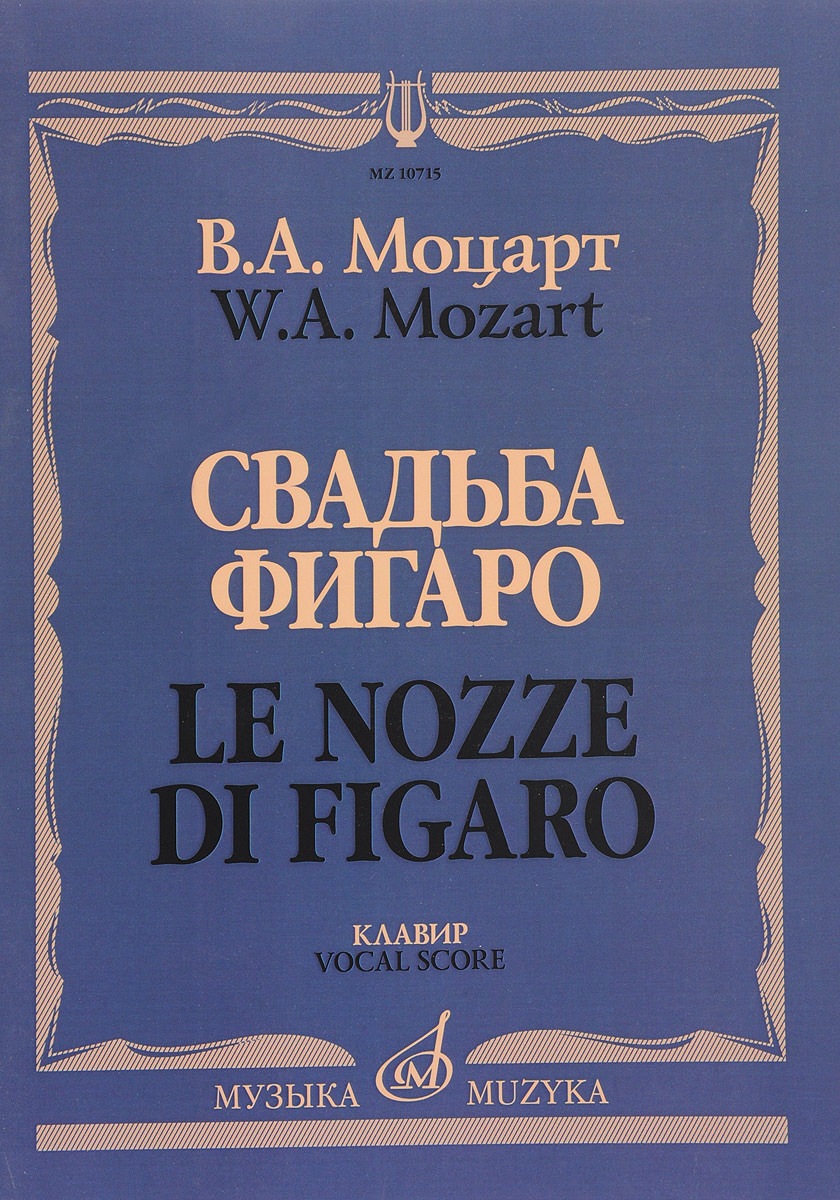 Вольфганг Амадей Моцарт Моцарт. Свадьба Фигаро. Комическая опера в четырех действиях. Клавир вольфганг амадей моцарт классическая музыка для детей волшебная музыка моцарта