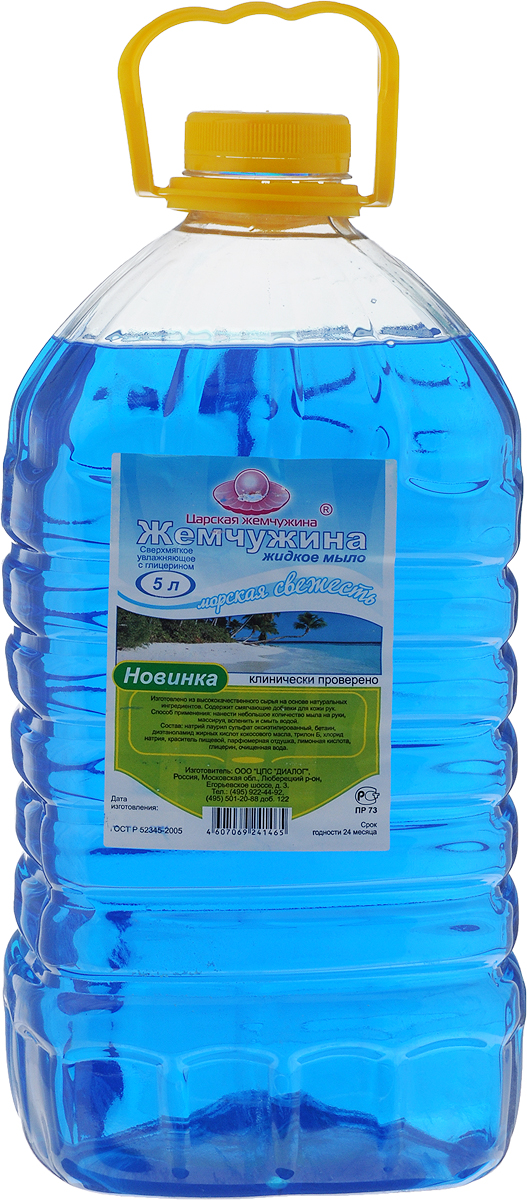 Мыло жидкое Жемчужина Морская свежесть, с глицерином, 5 л бакинская жемчужина