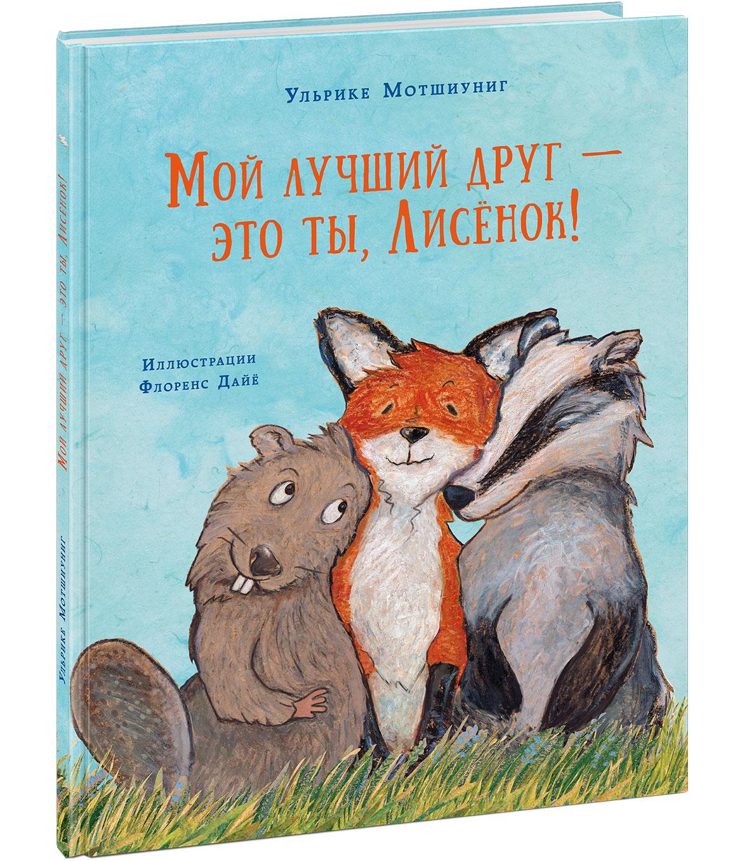 Фото - Ульрике Мотшиуниг Мой лучший друг - это ты, Лисёнок! мотшиуниг у мой лучший друг это ты лисёнок