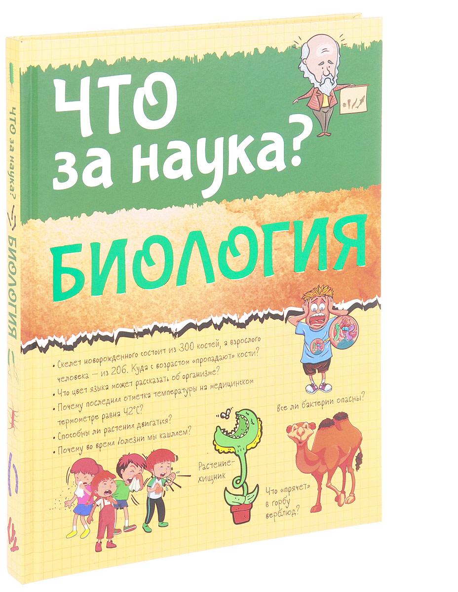 Л. Д. Вайткене Биология