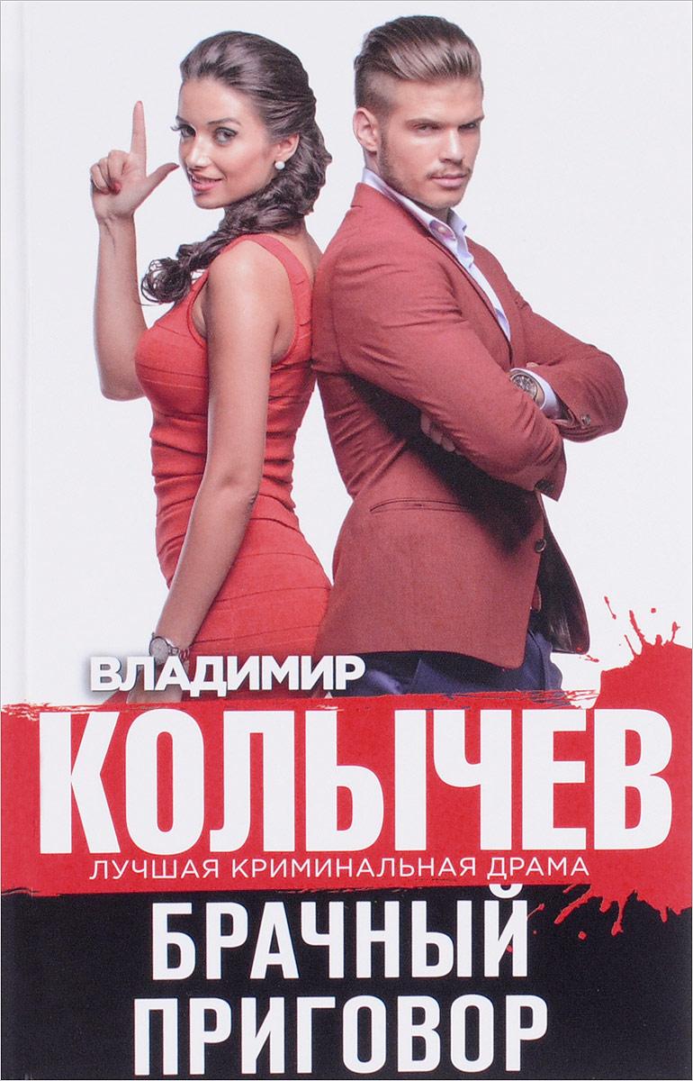 В. Г. Колычев Брачный приговор