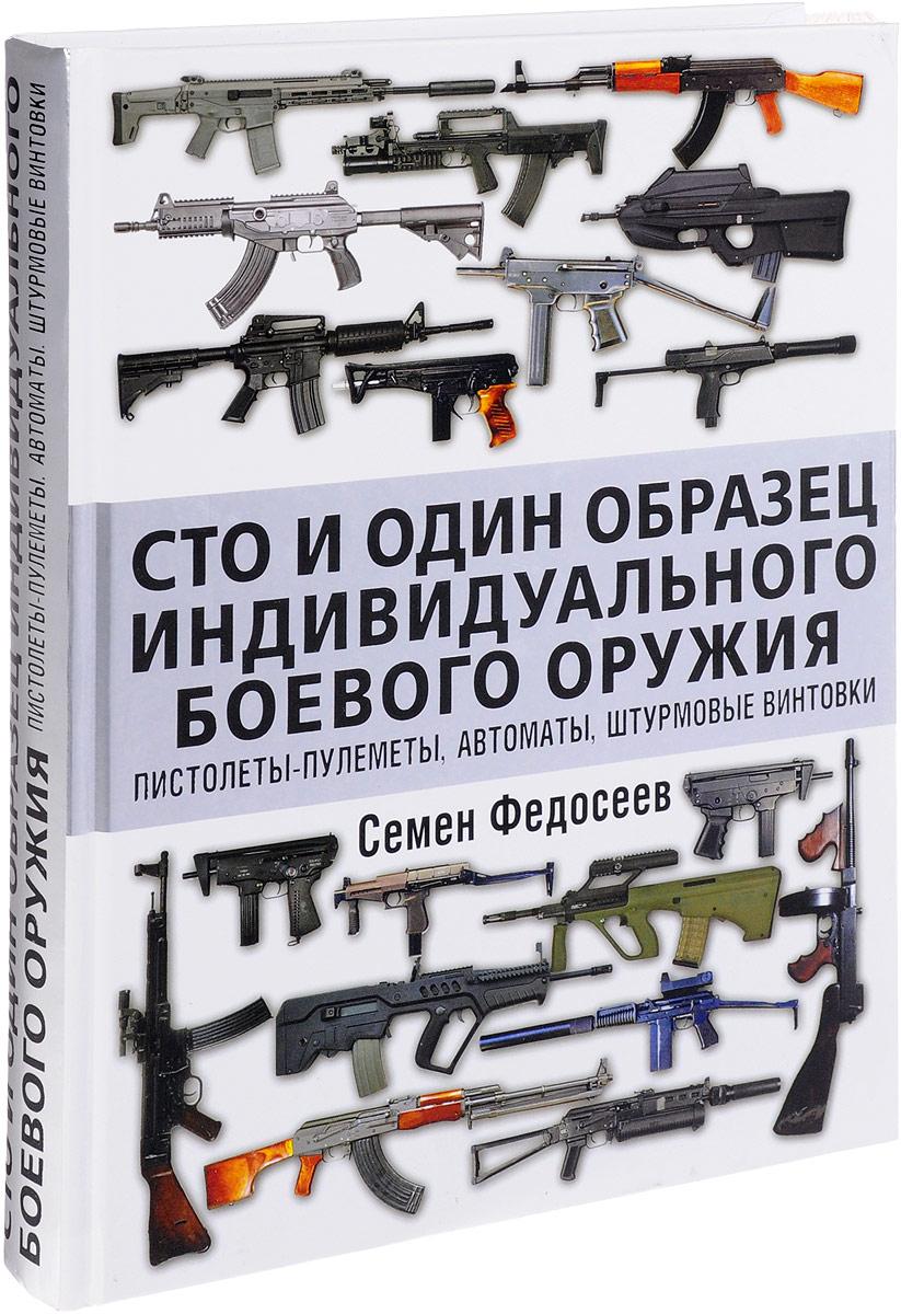 Федосеев Семен Леонидович Сто и один образец индивидуального боевого оружия. Пистолеты-пулеметы, автоматы, штурмовые винтовки