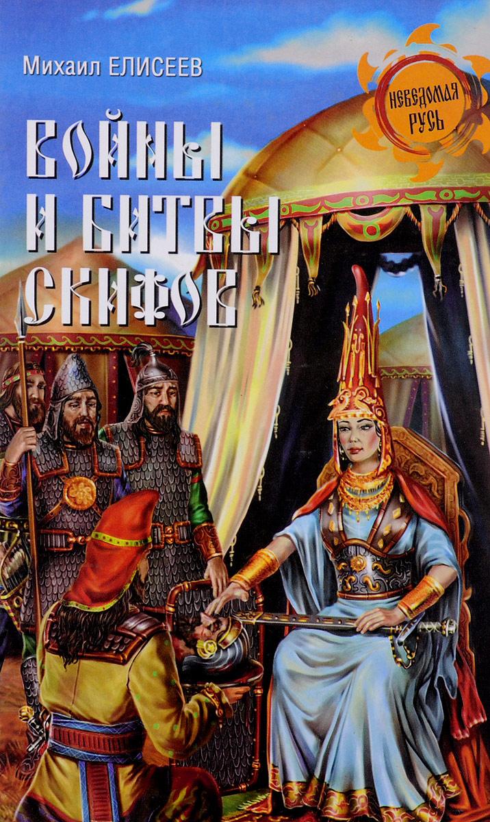 Михаил Елисеев Войны и битвы скифов