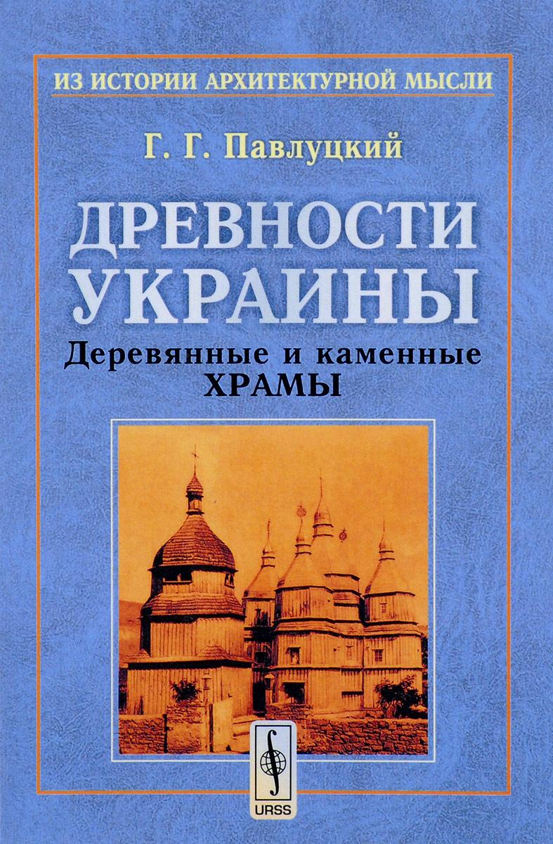 Г. Г. Павлуцкий Древности Украины. Деревянные и каменные храмы