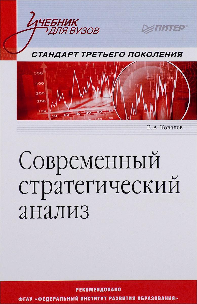 В. Ковалев Современный стратегический анализ. Учебник