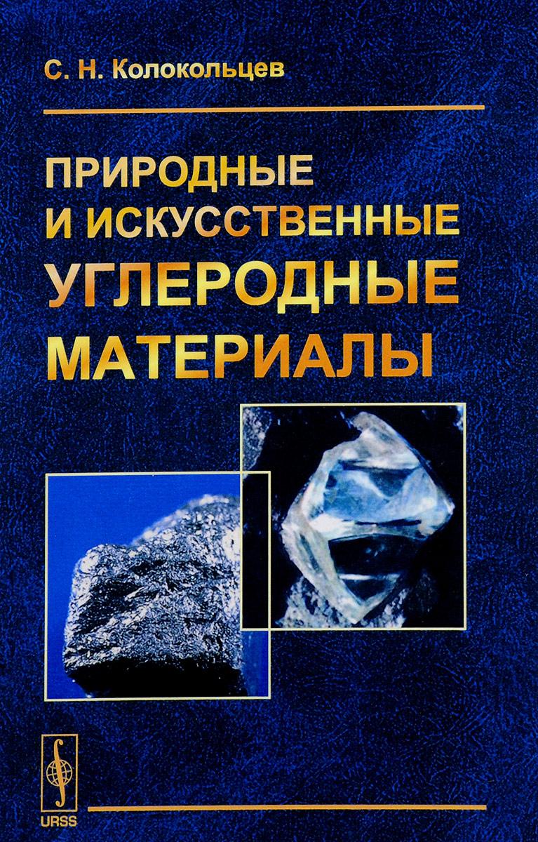 С. Н. Колокольцев Природные и искусственные углеродные материалы